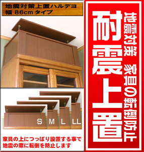 地震対策上置ハルデヨ幅86cmSタイプ本棚等大型家具の転倒防止東北関東東海地震災害防災