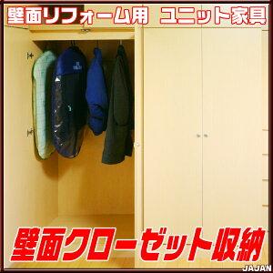 大容量衣類収納セミオーダー壁面クローゼット
