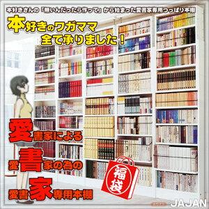 2017年新春福袋企画天井つっぱり書棚愛書家(旧カシマカスタム)2台分のお値段で3台お届け!福袋セット