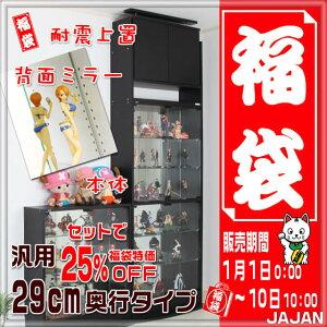 JAJAN新春福袋セット超ワイドコレクションラック汎用29cm奥行タイプJAJAN天井つっぱりフィギュアラック