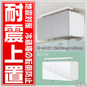 新★冷蔵庫上じしん作くんロータイプ(冷蔵庫専用転倒防止地震対策)10P16mar10eagles