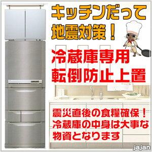 新★冷蔵庫の転倒防止専用の耐震上置キッチンの平和を守ります!
