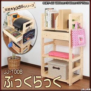 JAJAN天然木キッズシリーズブックラック子供部屋にピッタリなキッズサイズ収納付き本棚
