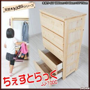 JAJAN天然木キッズシリーズチェストラック子供部屋にピッタリなキッズサイズチェストラック