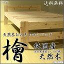 ■期間限定20%OFF■【日本製】送料無料 純国産総天然木 ひのきすのこベッド スノコベッド 森の香りがお部屋を包む 檜シングルベッド …