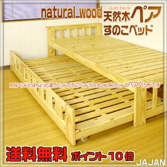 천연 나무 쌍 대 발 침대 (침대) 2 개의 침대가 1 대 분의 공간에 수납 가능! 신 생활 응원 기획 수량 한정 포인트 10 배 10P10Nov13