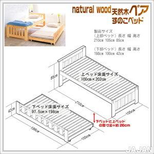 2台のベッドが1台分のスペースに収納可能!新天然木ペアすのこベッド(親子ベッド)