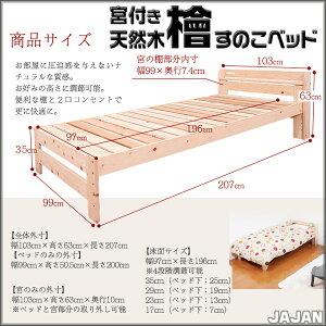 日本産天然木宮付き檜すのこベッド三河檜・三河杉の間伐材を使用して造りました無塗装エコ仕様のひのきすのこベッド