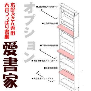 薄型奥行き17センチ本棚天井つっぱり書棚愛書家専用下部本体用大型本用棚板(取り付け用金属ダボ付属します)地震対策転倒防止耐震本棚【-JAJANSPU-】