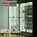 超ワイドコレクションラック LED照明付き 深型39cm奥行...