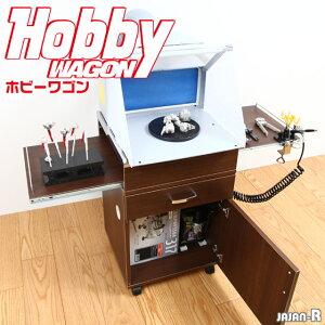 クラフト系ホビー支援家具ホビーワゴン塗装ブース用ワゴンタミヤ塗装ブース設置可能エアーブラシプラモデル作業用ステンレスワゴンプロユース作業台キャスター付きテーブル