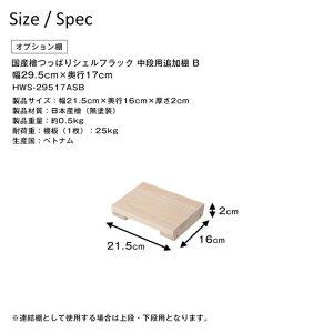 ■オプション追加棚■国産檜つっぱりシェルフラック30cm幅×17cm奥行用上下段用追加棚注:連結棚としてご使用いただく場合には真ん中のBOX部分の連結にご使用下さい
