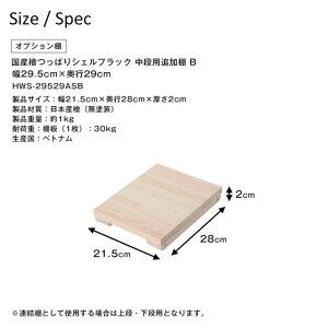 ■オプション追加棚■国産檜つっぱりシェルフラック30cm幅×29cm奥行用上下段用追加棚注:連結棚としてご使用いただく場合には真ん中のBOX部分の連結にご使用下さい
