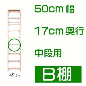 ■オプション追加棚■国産檜つっぱりシェルフラック50cm幅×17cm奥行用上下段用追加棚注:連結棚としてご使用いただく場合には真ん中のBOX部分の連結にご使用下さい