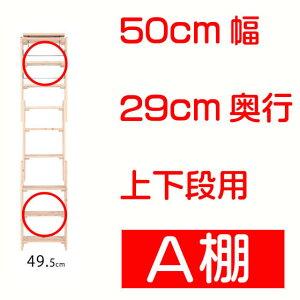 ■オプション追加棚■国産檜つっぱりシェルフラック50cm幅×29cm奥行用上下段用追加棚注:連結棚としてご使用いただく場合には真ん中のBOX部分の連結にご使用下さい