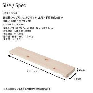 ■オプション追加棚■国産檜つっぱりシェルフラック90cm幅×17cm奥行用上下段用追加棚注:連結棚としてご使用いただく場合には真ん中のBOX部分の連結にご使用下さい