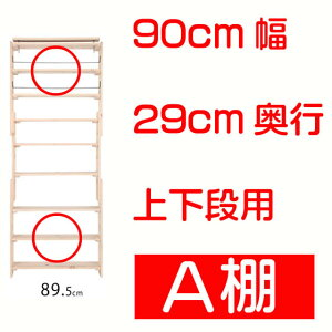■オプション追加棚■国産檜つっぱりシェルフラック90cm幅×29cm奥行用上下段用追加棚注:連結棚としてご使用いただく場合には真ん中のBOX部分の連結にご使用下さい