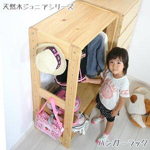 JAJAN天然木キッズシリーズハンガーラック子供部屋にピッタリなキッズサイズハンガーラック