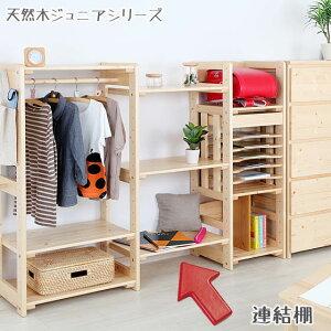 JAJAN天然木キッズシリーズ専用オプション連結棚(3枚セット)