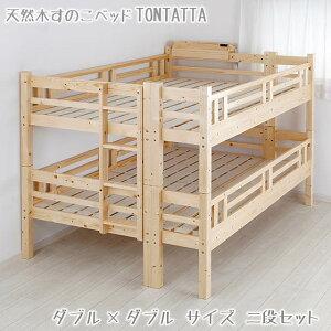3段ベッド北欧天然木すのこベッドTONTATTAトンタッタ三段ベッドシングル×シングル×シングル