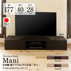 薄型テレビ用テレビ台TV台TVボード日本製テレビボードテレビラックローボード可動棚付収納付木目