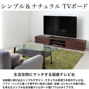 薄型TV台147cm幅32〜55インチ薄型多機能テレビにピッタリ!日本製テレビ台マニ幅147cm×奥行40cm×高さ28cmテレビボードテレビラックローボード可動棚付収納付木目