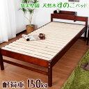 ■ポイント5倍■ 驚異の耐荷重150kg 天然木すのこベッド...