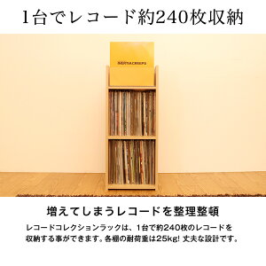 レコードコレクションラックLPレコード約240枚収納可能ディグって選ぶレコード店みたいなレコード専用収納ラック