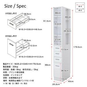 隙間収納ラック15cm・20cm・25cmもったいないスキマの有効利用!すきま収納引き出しタイプでキッチン収納にオススメ3色カラーでお部屋に合わせて選べます