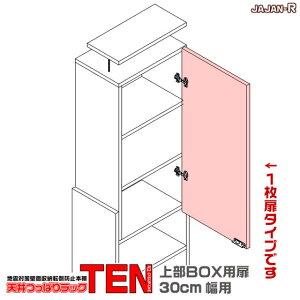 オプション扉で地震対策・耐震性能UP!壁面収納としてのご使用にも扉付きが便利です