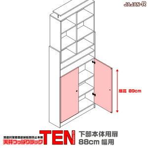天井つっぱりラック88cm幅用下部本体扉【RCP】【-JAJANSPU-】