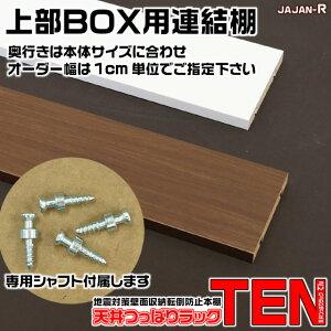 天井つっぱりラックTEN専用奥行17cm用連結棚上部BOX用【RCP】【-JAJANSPU-】