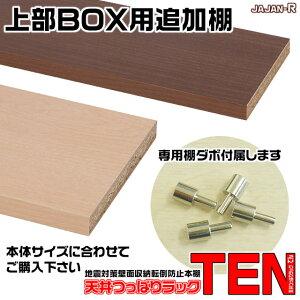 天井つっぱりラックTEN専用追加可動棚上部BOX奥行17cm用【RCP】【-JAJANSPU-】