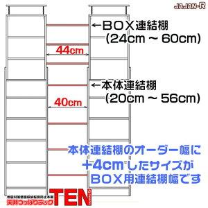 天井つっぱりラックTEN専用奥行17cm用連結棚下部本体用【RCP】【-JAJANSPU-】
