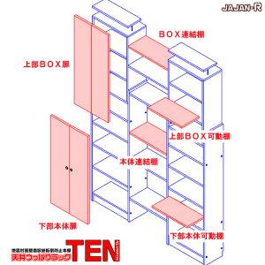 ネット限定販売JAJANオリジナル!幅88cm耐震本棚TEN88追加棚【RCP】【-JAJANSPU-】