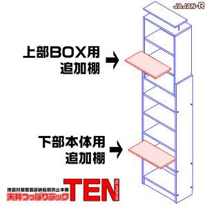 天井つっぱりラックTEN専用追加可動棚下部本体奥行17cm用【RCP】【-JAJANSPU-】