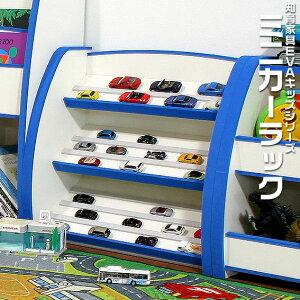 ミニカーを置くだけの専用棚ミニカーラック(トミカラック)トミカをスッキリと収納できる子供用収納棚です