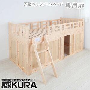 天然木すのこベッドシステムベッド通気性重視・耐加重150kgの子供用ベッド専用扉オプション