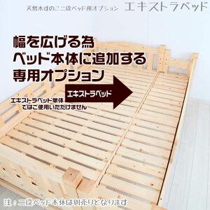生活応援特価!元気キッズにオススメの天然木すのこ二段ベッド!専用追加オプションダブルベッドサイズにカスタマイズ可能なエキストラベッド夏の暑さ対策にもオススメ送料無料低ホルムアルデヒド耐加重150kg