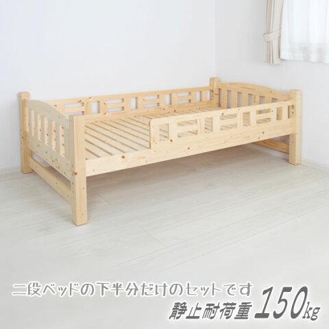 二段ベッドをどうしても半分だけ欲しい人の為の単体販売です【V-220-1段】通気性重視で快適快眠 本州/四国/九州送料無料 【RCP】【-JAJAN SPU-】