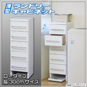 洗濯機や洗面台の横にピッタリな薄型衣類収納ランドリー隙間収納にも便利です!