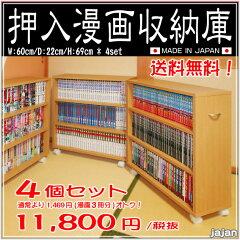 【本棚】4台セットでこの価格!押入れ収納 キャスター付きコミックラック 漫画収納に最適のコレ...