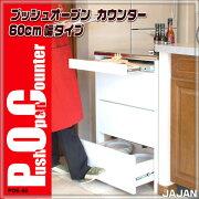 オープン プッシュオープンカウンター ステンレス キッチン カウンター