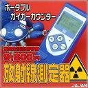 ガイガーミューラ計数管検知方式で小型ながら頼れる放射線測定器!お子さんやご家族の安全確認...