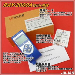 放射線測定器ポータブルガイガーカウンターRAY-2000A放射能(放射性物質)から出ている放射線の線量を計測します
