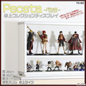 薄型卓上コレクションディスプレイPeceta-ペセタ-最薄のコレクションケース卓上サイズのコレクションラック