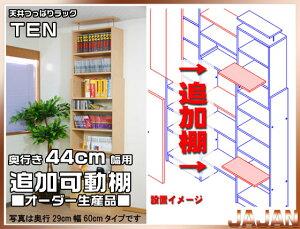 耐震ラックTEN大容量44cm奥行きタイプ追加可動棚