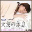 山下智久さん(山P・山ピー)ご愛用の枕・天使の休息・天使の枕・Q極の寝心地で良い夢を!◆お...