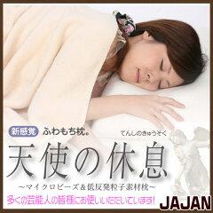 山下智久さん(山P・山ピー)ご愛用の枕・天使の休息・天使の枕・Q極の寝心地で良い夢を!はな...