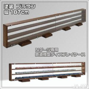 Nゲージ専用薄型鉄道模型ディスプレイケースフル連結展示専用